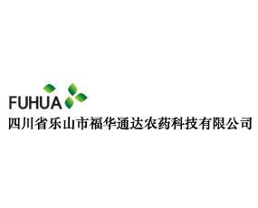 四川省乐山市福华通达农药科技有限公司