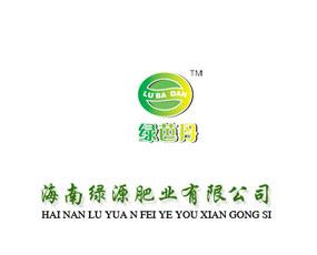 海南绿源肥业有限公司