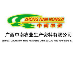 广西中南农业生产资料有限公司