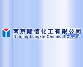 南京隆信化工有限公司