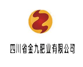 四川省金久肥业有限公司