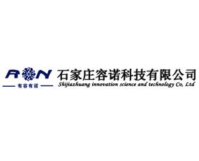 石家庄容诺科技有限公司