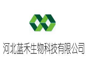 河北蓝禾生物科技有限公司