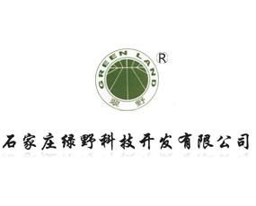 石家庄绿野科技开发有限公司