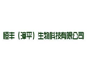 恒丰漳平生物科技有限公司