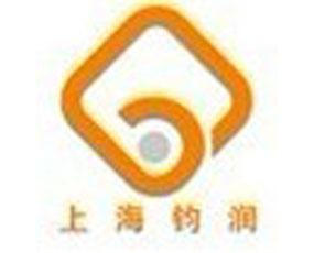上海钧润机械科技有限公司