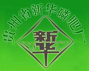 贵州省新华磷肥厂