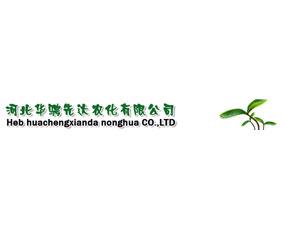 河北华骋先达农化有限公司