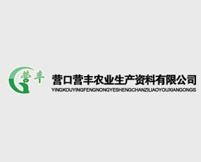 营口营丰农业生产资料有限公司
