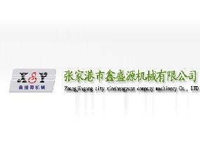 张家港市鑫盛源机械有限公司