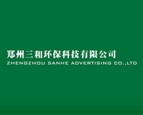 郑州三和环保科技有限公司