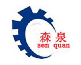上海森泉机械设备有限公司