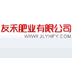 吉林省友禾肥业有限公司