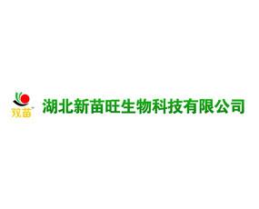 湖北新苗旺生物科技有限公司