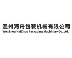 温州海舟包装机械有限公司
