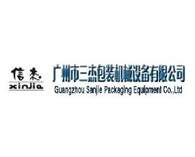 广州市三杰包装机械设备有限公司