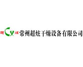 常州超炫干燥设备有限公司