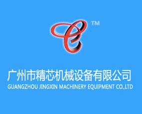 广州市精芯机械设备有限公司