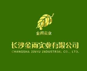 长沙金雨实业有限公司