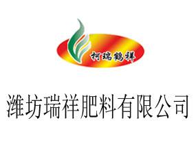 潍坊瑞祥肥料有限公司