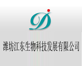 潍坊江东生物科技发展有限公司