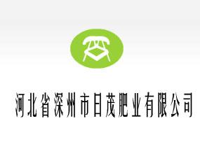 河北省深州市日茂肥业有限公司
