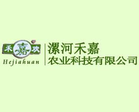 漯河禾嘉农业科技有限公司