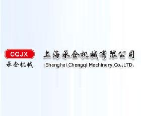 上海承企机械有限公司