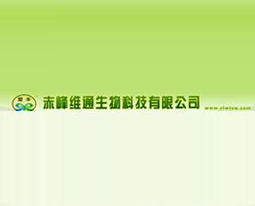 赤峰维通生物科技有限公司