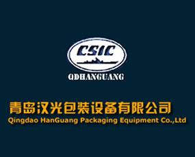 青岛汉光包装设备有限公司