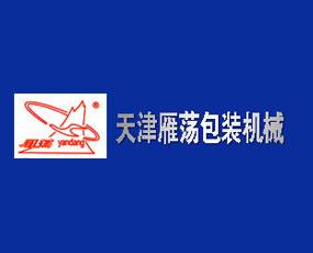 天津市雁荡包装机械有限公司