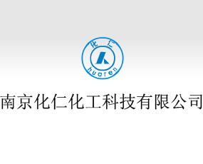 南京化仁化工科技有限公司