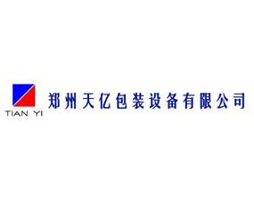 郑州天亿包装设备有限公司