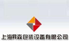 上海�N森包装设备有限公司