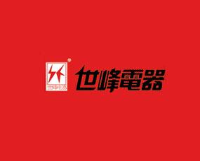 广州世峰电器有限公司