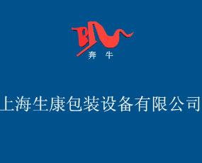 上海生康包装设备有限公司