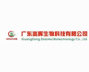 广东兆晖生物科技有限公司