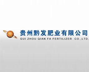 贵州黔发肥业有限公司
