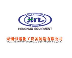 无锡恒诺化工设备制造有限公司