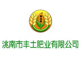 洮南市丰土肥业有限公司