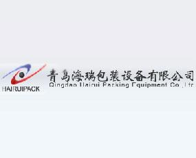 青岛海瑞包装设备有限公司