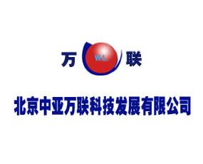 北京中亚万联科技发展有限公司