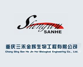 重庆三禾金辉生物工程有限公司