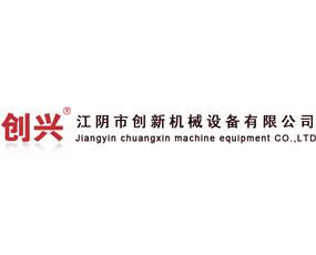 江阴市创新机械设备有限公司