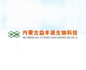 内蒙古益丰源生物科技有限公司