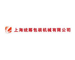 上海统筹包装机械有限公司