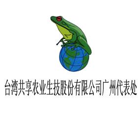 台湾共享农业生技股份有限公司