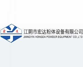 江阴市宏达粉体设备有限公司