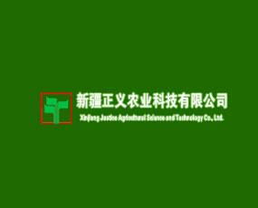 新疆正义农业科技有限公司