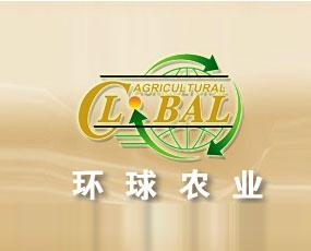环球农业科技(福州)有限公司